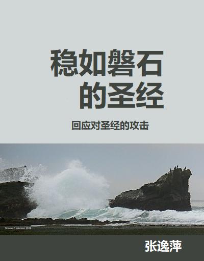 rock-stormy-GB